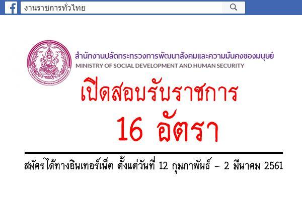 สำนักงานปลัดกระทรวงการพัฒนาสังคมและความมั่นคงของมนุษย์ เปิดสอบรับราชการ 16 อัตรา