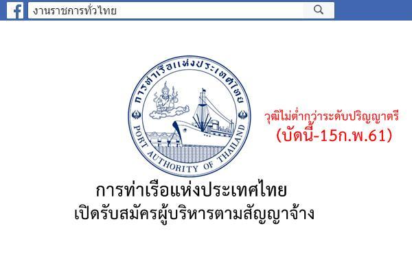 การท่าเรือแห่งประเทศไทย เปิดรับสมัครผู้บริหารตามสัญญาจ้าง (บัดนี้-15ก.พ.61)