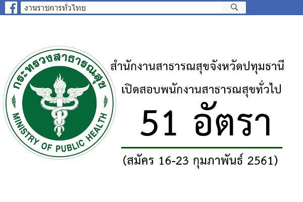 สำนักงานสาธารณสุขจังหวัดปทุมธานี  เปิดสอบพนักงานสาธารณสุขทั่วไป 51 อัตรา