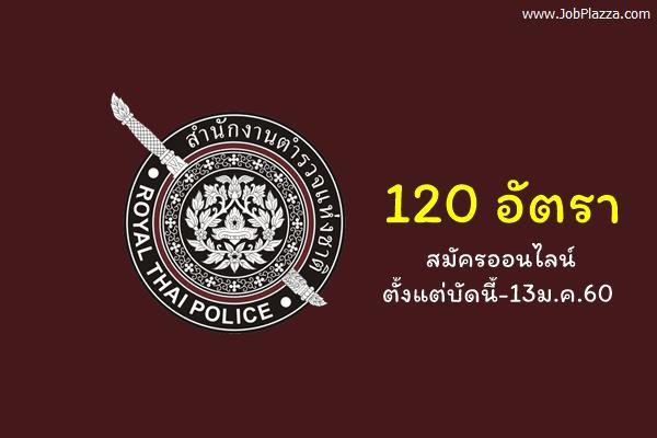 สำนักงานตำรวจแห่งชาติ เปิดรับบุคคลภายนอกเข้าเป็นนักเรียนเตรียมทหาร(ตำรวจ) ปี2560