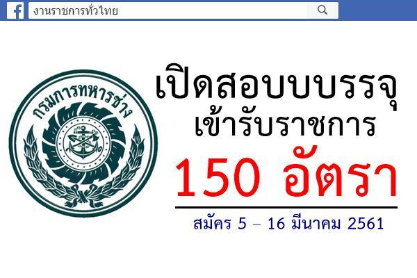 กรมการทหารช่าง เปิดสอบบรรจุเข้ารับราชการ 150 อัตรา (สมัคร5 – 16 มีนาคม 2561)