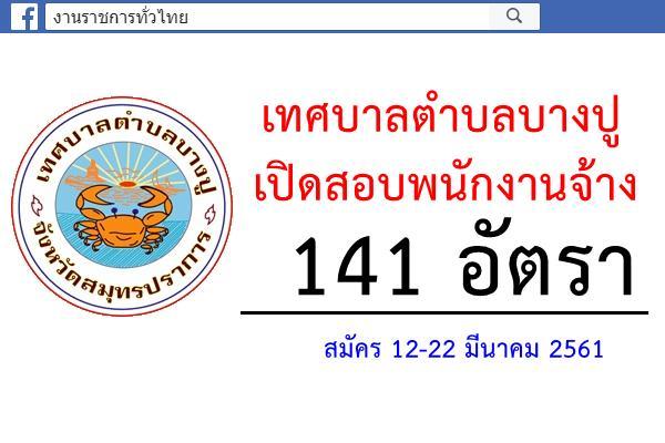 เทศบาลตำบลบางปู เปิดสอบพนักงานจ้าง 141 อัตรา (สมัคร12-22มี.ค.61)