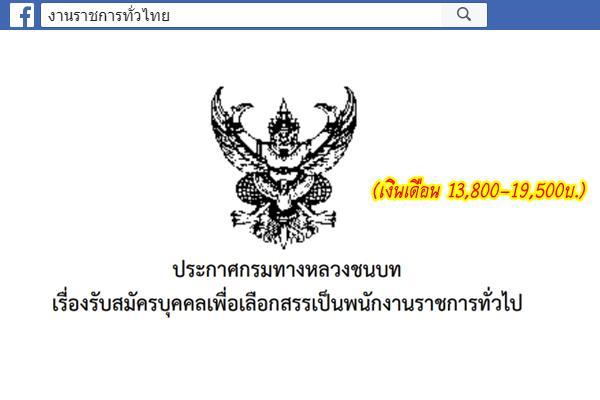 (เงินเดือน 13,800-19,500บ.) กรมทางหลวงชนบท เปิดสอบพนักงานราชการทั่วไป