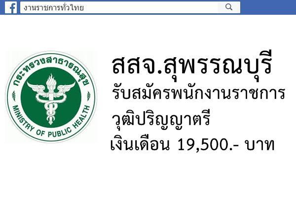 สำนักงานสาธารณสุขจังหวัดสุพรรณบุรี รับสมัครพนักงานราชการ เงินเดือน 19,500.- บาท