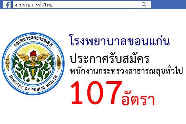 โรงพยาบาลขอนแก่น รับสมัครพนักงานกระทรวงสาธารณสุข 107 อัตรา