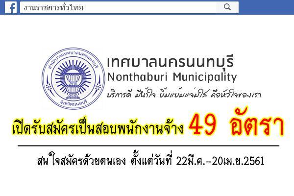 เทศบาลนครนนทบุรี เปิดรับสมัครเป็นสอบพนักงานจ้าง 49 อัตรา (สมัคร22มี.ค.-20เม.ย.61)