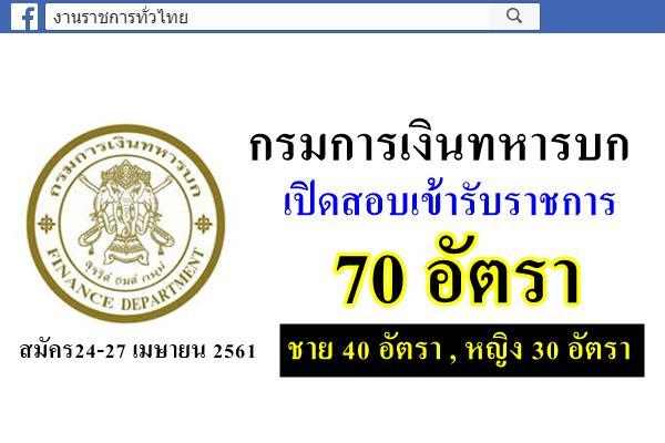 กรมการเงินทหารบก เปิดสอบเข้ารับราชการ 70 อัตรา สมัคร24-27 เมษายน 2561