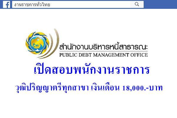 สำนักงานบริหารหนี้สาธารณะ เปิดสอบพนักงานราชการ วุฒิปริญญาตรีทุกสาขา เงินเดือน 18,000.-บาท
