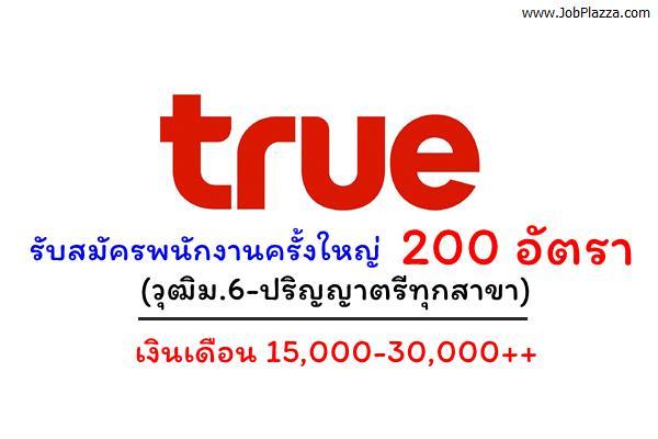 (เงินเดือน15,000-30,000++) True รับสมัครพนักงานครั้งใหญ่ 200 อัตรา (วฒิม.6-ปริญญาตรีทุกสาขา)