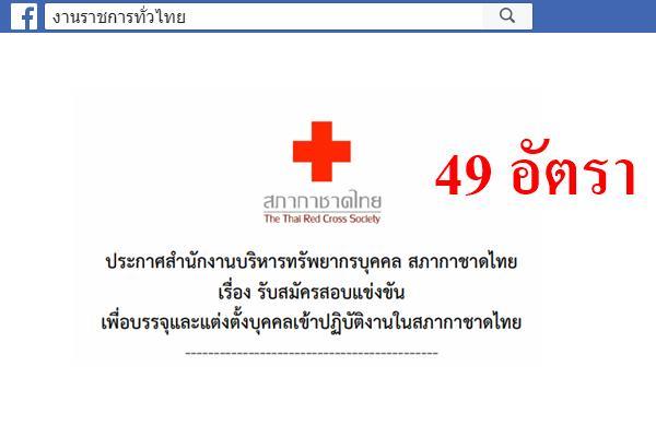 สภากาชาติไทย รับสมัครสอบแข่งขันเพื่อบรรจุและแต่งตั้งบุคคลเข้าปฏิบัติงาน 49 อัตรา (สมัครบัดนี้-2พ.ค.61)