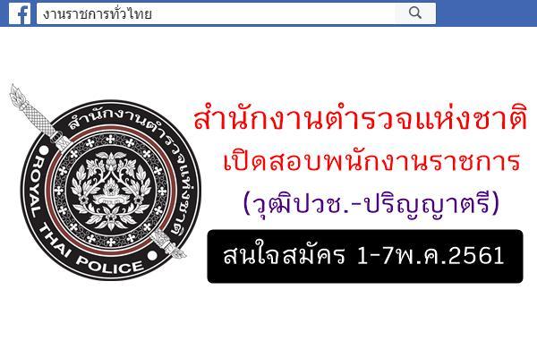 สำนักงานตำรวจแห่งชาติ เปิดสอบพนักงานราชการ (วุฒิปวช.-ปริญญาตรี) สมัคร1-7พ.ค.2561