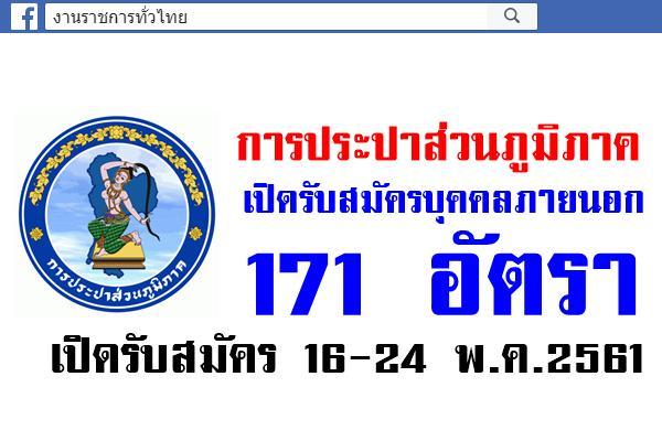 การประปาส่วนภูมิภาค เปิดรับสมัครบุคคลภายนอก จำนวน 171 อัตรา เปิดรับสมัคร ตั้งแต่วันที่ 16-24 พ.ค. 2561