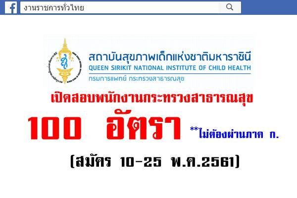 สถาบันสุขภาพเด็กแห่งชาติมหาราชินี เปิดสอบพนักงานกระทรวงสาธารณสุข 100 อัตรา (สมัคร10-25 พ.ค.2561)