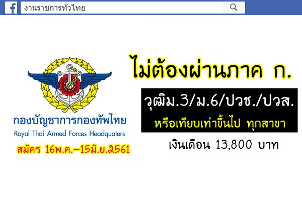 กองบัญชาการกองทัพไทย เปิดสอบพนักงานราชการ วุฒิม.3,ม.6,ปวช.,ปวส.หรือเทียบเท่าทุกสาขา