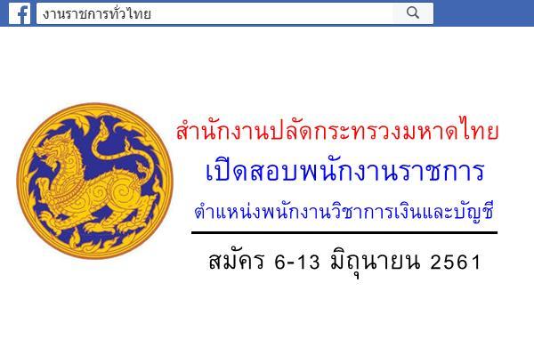 สำนักงานปลัดกระทรวงมหาดไทย เปิดสอบพนักงานราชการ ตำแหน่งพนักงานวิชาการเงินและบัญชี