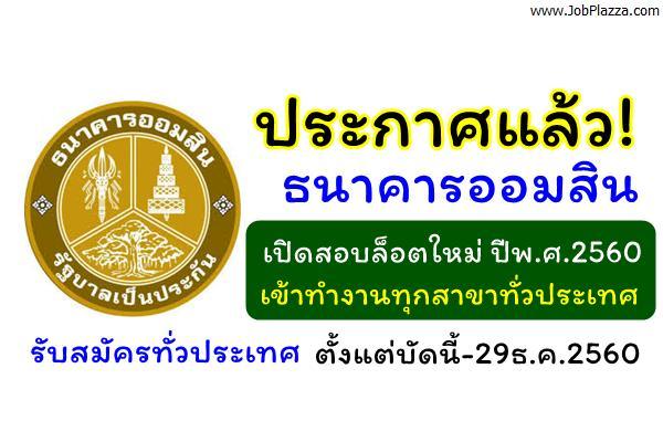 ประกาศแล้ว! ธนาคารออมสิน เปิดสอบล็อตใหม่ ปีพ.ศ.2560 รับสมัครทั่วประเทศ ตั้งแต่บัดนี้-29ธ.ค.2560