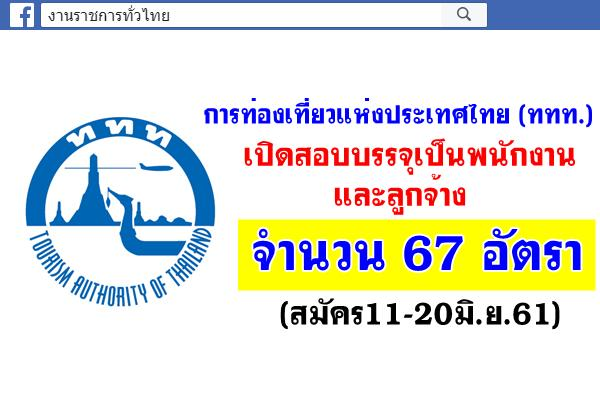 การท่องเที่ยวแห่งประเทศไทย (ททท.) เปิดสอบบรรจุเป็นพนักงานและลูกจ้าง 67 อัตรา (สมัคร11-20มิ.ย.61)