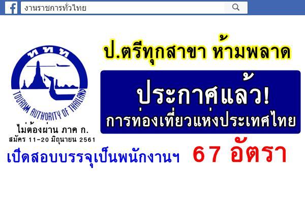 ป.ตรีทุกสาขา ห้ามพลาด ประกาศแล้ว! การท่องเที่ยวแห่งประเทศไทย รับพนักงาน 67 อัตรา