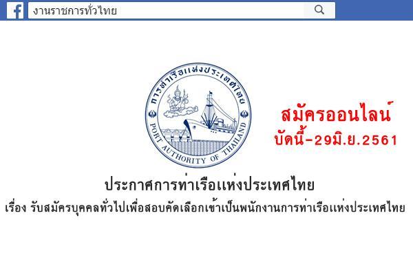การท่าเรือแห่งประเทศไทย เปิดรับสมัครพนักงาน จำนวน 5 อัตรา ตั้งแต่บัดนี้-29มิ.ย.2561