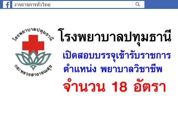 โรงพยาบาลปทุมธานี เปิดสอบบรรจุเข้ารับราชการ จำนวน 18 อัตรา