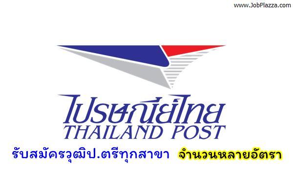(วุฒิปริญญาตรี ไม่จำกัดสาขา) บริษัทไปรษณีย์ไทย รับสมัครบุคคลเข้าทำงาน จำนวนหลายอัตรา