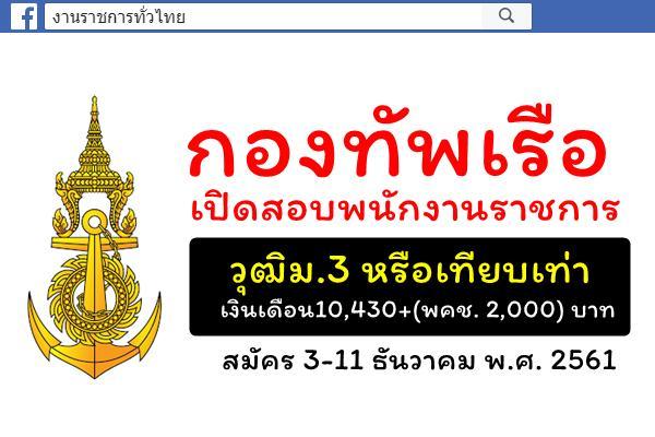 กองทัพเรือ เปิดสอบพนักงานราชการ วุฒิม.3 เงินเดือน10,430+(พคช. 2,000) บาท