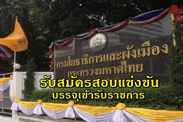 กรมโยธาธิการและผังเมือง รับสมัครสอบแข่งขันเพื่อบรรจุรับราชการ 1-24 ก.ค.2562