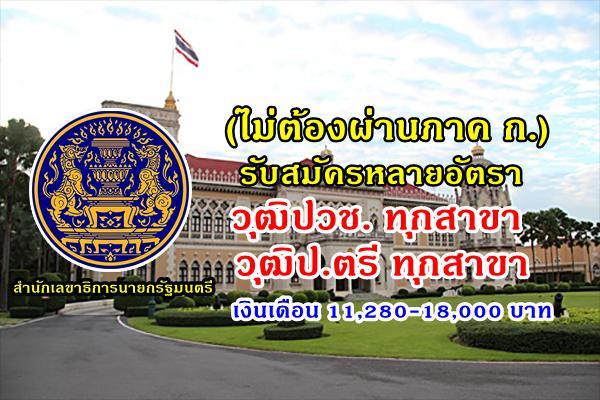 (ไม่ต้องผ่านภาค ก.) วุฒิปวช.ทุกสาขา ป.ตรีทุกสาขา สำนักเลขาธิการนายกรัฐมนตรี รับสมัครพนักงานราชการ 8 อัตรา