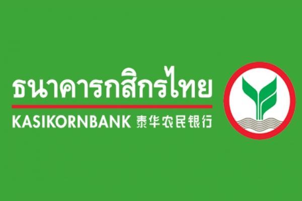(วุฒิปริญญาตรีทุกสาขา) ยินดีรับนักศึกษาจบใหม่ ธนาคารกสิกรไทย รับสมัครบุคคลเข้าทำงาน