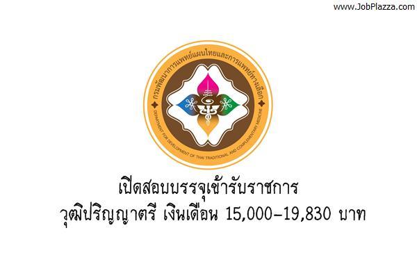กรมพัฒนาการแพทย์แผนไทยและการแพทย์ทางเลือก เปิดสอบรับราชการ 4 อัตรา