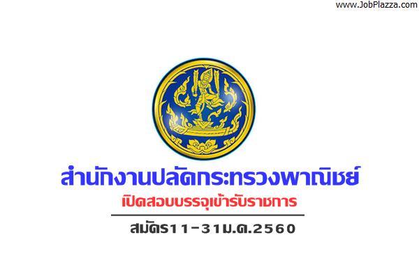 สำนักงานปลัดกระทรวงพาณิชย์ เปิดสอบบรรจุเข้ารับราชการ สมัคร11-31ม.ค.2560