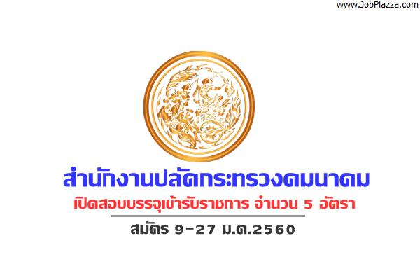 ((เงินเดือน 15000 - 16500 บาท)) สำนักงานปลัดกระทรวงคมนาคม เปิดสอบรับราชการ