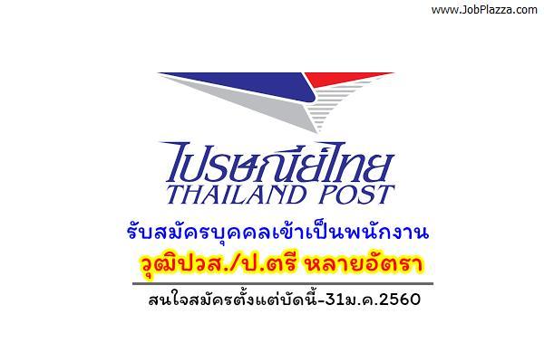 บริษัทไปรษณีย์ไทย จำกัด รับสมัครบุคคลเข้าเป็นพนักงาน วุฒิปวส./ป.ตรี หลายอัตรา ตั้งแต่บัดนี้-31ม.ค.2560