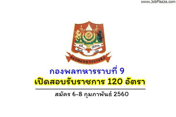 กองพลทหารราบที่ 9 เปิดสอบรับราชการ 120 อัตรา สมัคร6-8กุมภาพันธ์ 2560