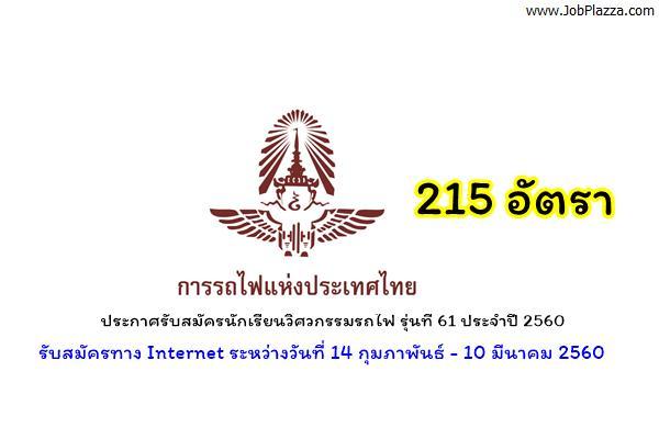 การรถไฟแห่งประเทศไทย ประกาศรับสมัครนักเรียนวิศวกรรมรถไฟ รุ่นที่ 61 ประจำปีการศึกษา 2560