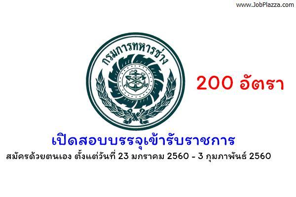 กรมทหารช่าง รับสมัครสอบบรรจุเข้ารับราชการ 200 อัตรา