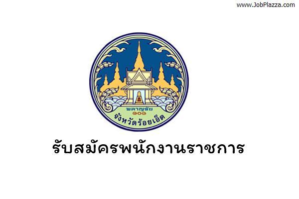 จังหวัดร้อยเอ็ด ประกาศรับสมัครพนักงานราชการ พนักงานการเงินและบัญชี