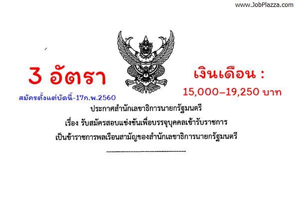 สำนักเลขาธิการนายกรัฐมนตรี เปิดสอบรับราชการ 3 อัตรา สมัครตั้งแต่บัดนี้-17ก.พ.2560