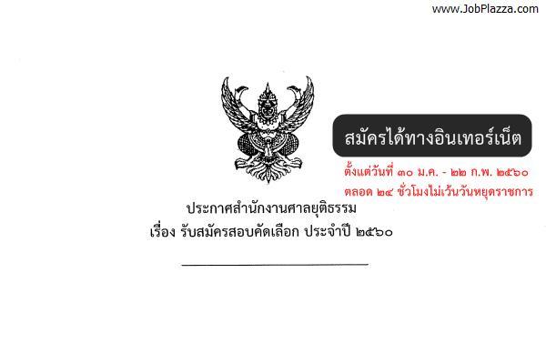 สำนักงานศาลยุติธรรม รับสมัครสอบคัดเลือก ประจำปี 2560
