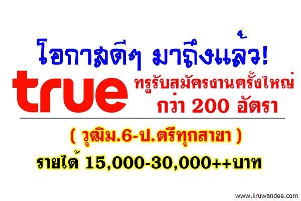 โอกาสดีๆ มาแล้ว! ทรูรับสมัครงานครั้งใหญ่ 200 อัตรา (วุฒิม.6-ป.ตรีทุกสาขา) รายได้ 15,000-30,000++บาท