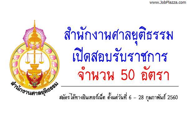 สำนักงานศาลยุติธรรม เปิดสอบรับราชการ 50 อัตรา สมัครได้ทางอินเทอร์เน็ต ตั้งแต่วันที่ 6 - 28 กุมภาพันธ์ 2560