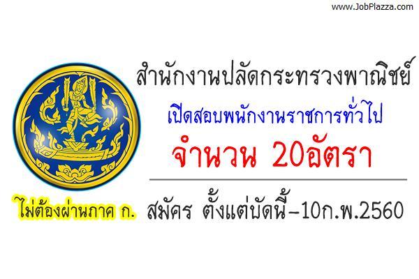 สำนักงานปลัดกระทรวงพาณิชย์ เปิดสอบพนักงานราชการทั่วไป จำนวน 20อัตรา สมัคร ตั้งแต่บัดนี้-10ก.พ.2560