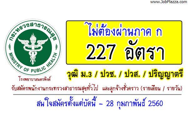 ไม่ต้องผ่านภาค ก 227 อัตรา โรงพยาบาลนครพิงค์ รับสมัครพนักงานกระทรวงสาธารณสุขทั่วไป และลูกจ้าง