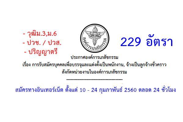 องค์การเภสัชกรรม รับสมัครบุคคลเพื่อบรรจุและแต่งตั้งเป็นพนักงาน จำนวน 229 อัตรา