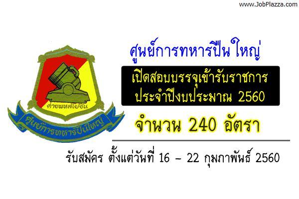 ศูนย์การทหารปืนใหญ่ เปิดสอบรับราชการ 240 อัตรา สมัคร 16-22 กุมภาพันธ์ 2560