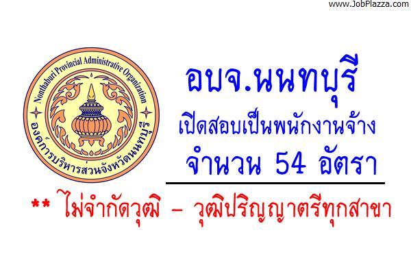 อบจ.นนทบุรี เปิดสอบเป็นพนักงานจ้าง ประจำปีงบประมาณ 2560 จำนวน 54 อัตรา