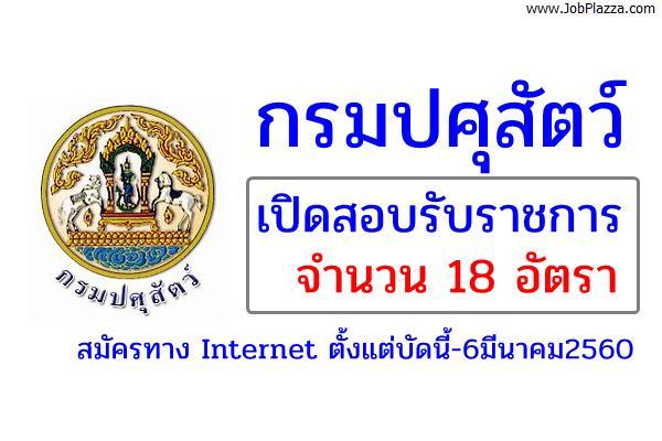 กรมปศุสัตว์ เปิดสอบรับราชการ 18 อัตรา สมัครทางInternet ตั้งแต่บัดนี้-6มีนาคม2560