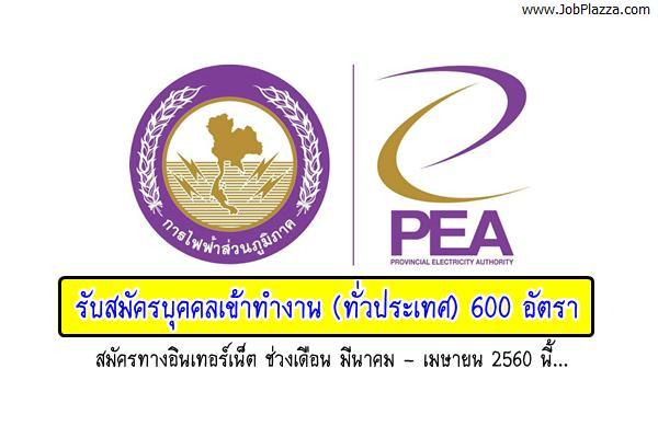 (รับทั่วประเทศ) การไฟฟ้าส่วนภูมิภาค เปิดสอบเข้าทำงาน ประจำปี2560 กว่า 600 อัตรา