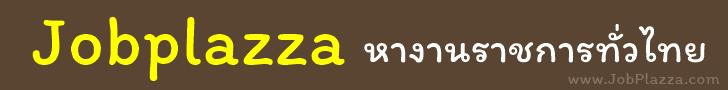 JobPlazza หางานราชการทั่วไทย